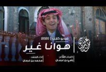 كلمات شيلة العيد هوانا غير محمد بن غرمان