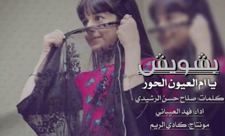 كلمات شيلة بشويش يام العيون الحور