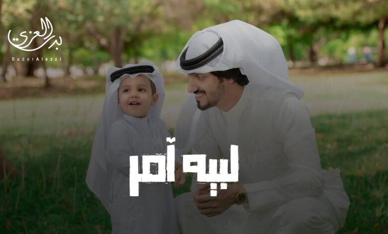 كلمات شيلة سم واسلم ولبيه