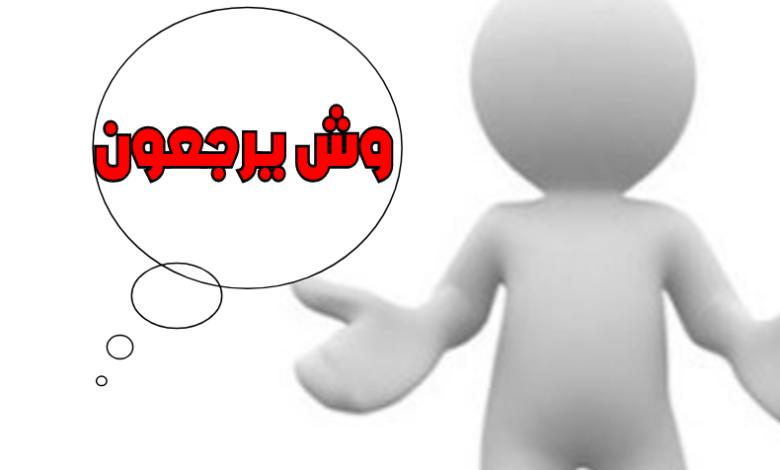 الرميخاني وش يرجع