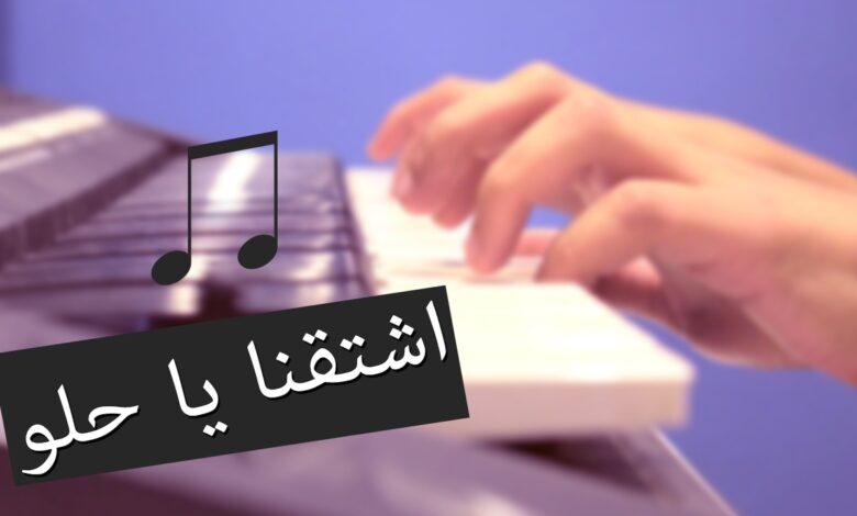 اشتقنا ياحلو والله اشتقنا كلمات