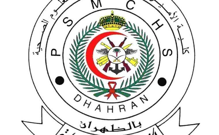طريقة التسجيل في كلية الأمير سلطان العسكرية للعلوم الصحية