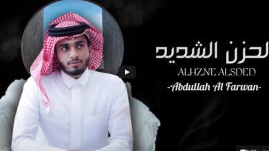 كلمات اغنية الحزن الشديد عبدالله ال فروان