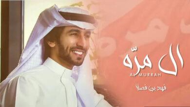 كلمات اغنية ال مره فهد بن فصلا