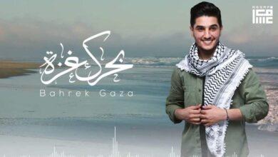 كلمات اغنية بحرك غزة محمد عساف