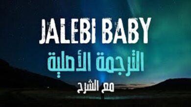 كلمات اغنية جليبي بيبي مترجمة