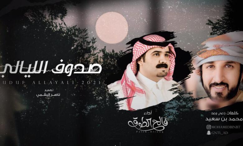 كلمات اغنية صدوف الليالي فالح الطوق