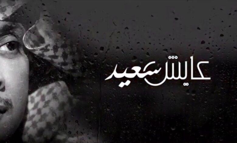 كلمات اغنية عايش سعيد