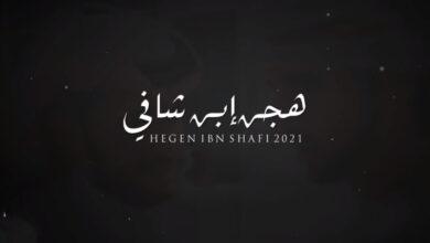 كلمات اغنية هجن إبن شافي فهد بن فصلا