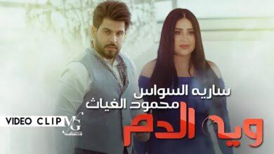 كلمات اغنية ويه الدم محمود الغياث وساريه السواس