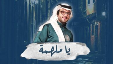 كلمات اغنية يا ملهمة عبدالله القرني