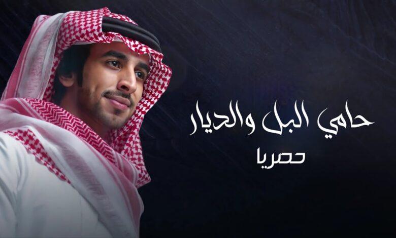 كلمات حامي البل والديار فهد بن فصلا