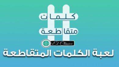 مشاهير واعلام من 6 حروف