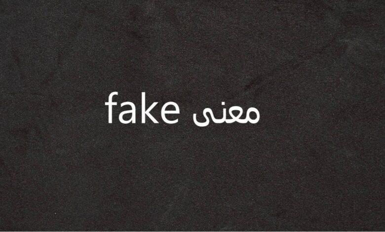 معنى كلمة فاكيو بالعربي