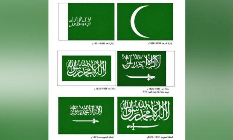 منذ عهد المؤسس رفرف العلم السعودي ومر بتغيرات وتطورات قبل أن يصل إلى شكله النهائي في عهد الملك فيصل عام 1973م ... ما الشيء الذي بقي ثابتا