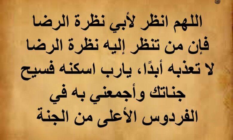 دعاء لابي المتوفي في يوم عرفه