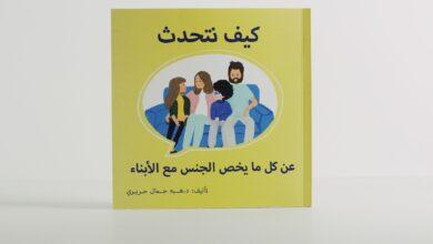 كتاب كيف تتحدث عن كل ما يخص pdf