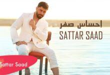 كلمات اغنية احساس صفر ستار سعد