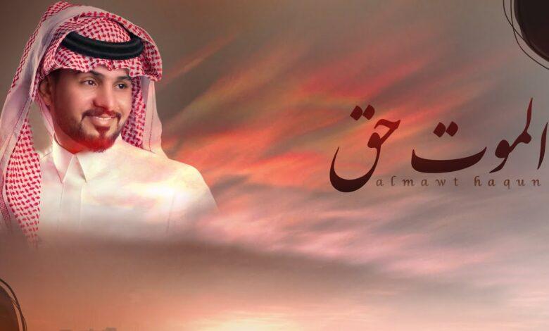 كلمات اغنية الموت حق عبدالله ال مخلص