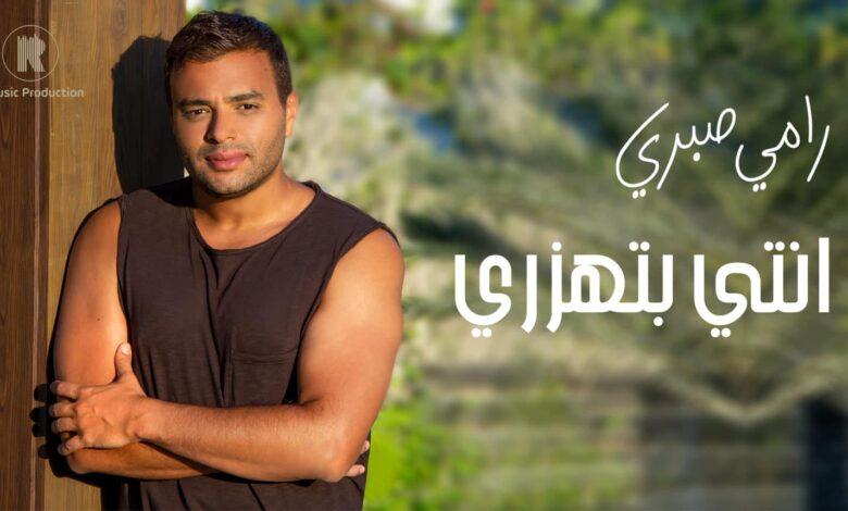 كلمات اغنية انتي بتهزري رامي صبرى