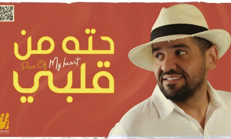 كلمات اغنية حته من قلبي حسين الجسمي