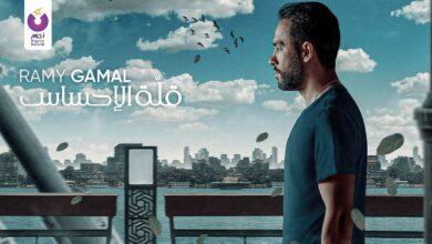 كلمات اغنية قلة الإحساس رامي جمال