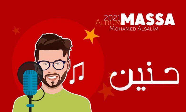 كلمات اغنية ماسة محمد السالم