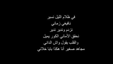 ماشافوهاش هادي ماشافوهاش كلمات