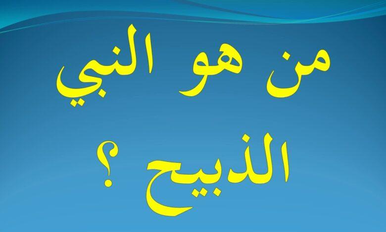 من هو النبي الذي اطلق عليه اسم الذبيح