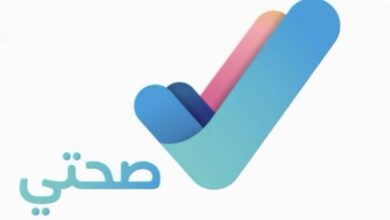 translate الرجاء تحميل أحدث نسخة من تطبيق صحتي لحجز موعد كوفيد-١٩ وعرض نتائج الفحوصات from arabic