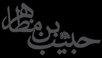 قصيدة عن حبيب بن مظاهر مكتوبة