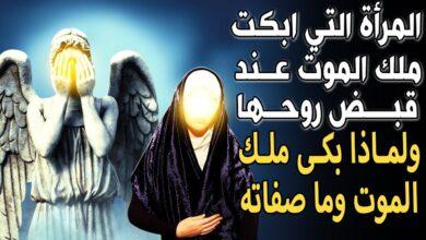 من هي المرأة التي ابكت ملك الموت عند قبض روحها