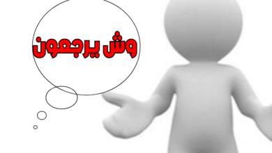 الحلافي وش يرجع