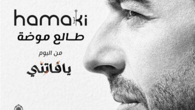 كلمات اغنية طالع موضة محمد حماقي