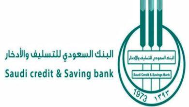 استعلام عن أقساط بنك التسليف برقم الهوية