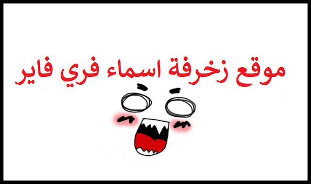 زخرفة اسماء فري فاير حروف كبيرة بالعربية
