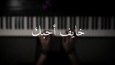 كلمات اغنية خايف احبك
