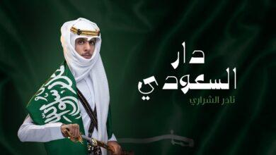 كلمات اغنية دار السعودي نادر الشراري   اليوم الوطني 91