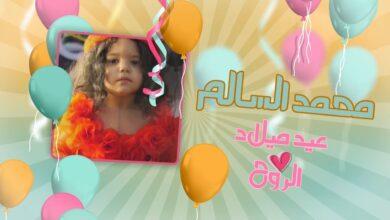 كلمات اغنية عيد ميلاد الروح محمد السالم