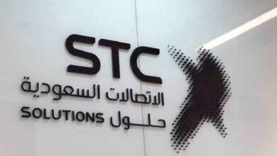 كم عدد المكتتبين في حلول الاتصالات STC Solutions