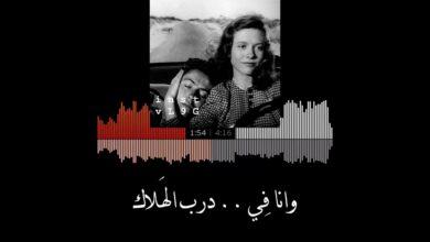 كلمات اغنية مسيطرة بيسان اسماعيل