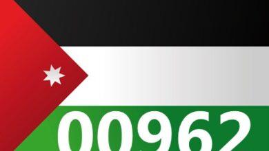 00962 مفتاح اي دولة