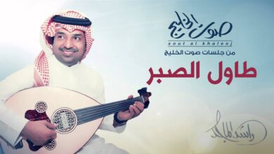 كلمات اغنية طاول الصبر راشد الماجد