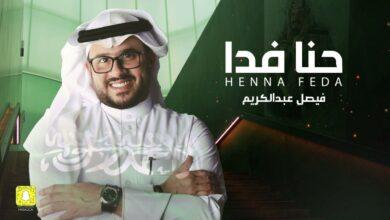 كلمات اغنية حنا فدا فيصل عبدالكريم