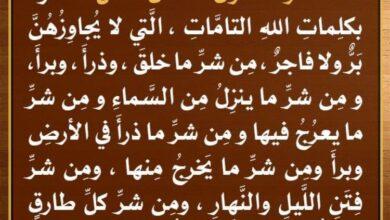 ما هي كلمات الله التامات اسلام ويب