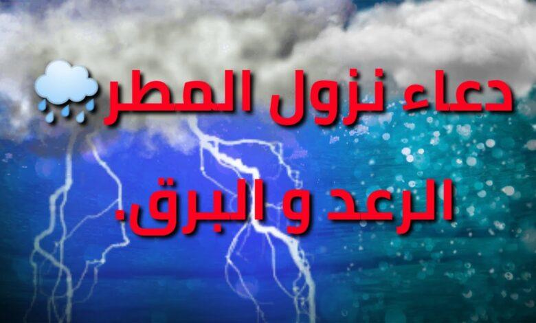 دعاء البرق والرعد والمطر والرياح مكتوب