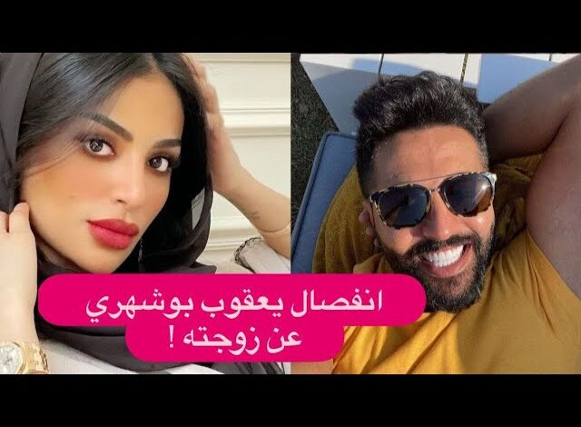 سبب انفصال فاطمة الانصاري عن يعقوب بوشهري