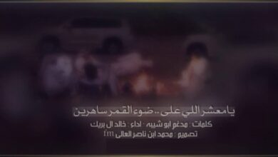 شرح قصيده يا معشر اللي على ضو القمر ساهرين
