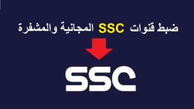 طريقة الاشتراك في قنوات ssc