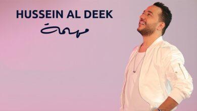 كلمات اغنية مهمة حسين الديك